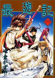 Saiyuki Volume 6