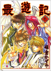 Saiyuki Volume 1