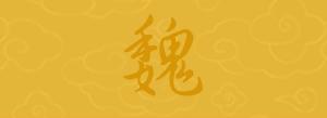 Banner-wei