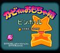KirbynoOmochaHakoPinball.png