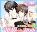 Sekai-ichi Hatsukoi Volume 03