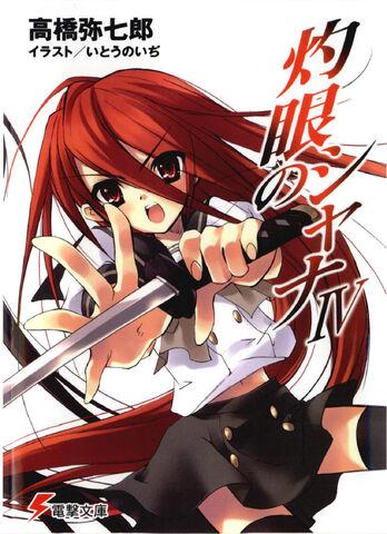 File:Shakugan no Shana Light Novel Volume 04 cover.jpg
