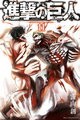 SnK - Manga Volume 11
