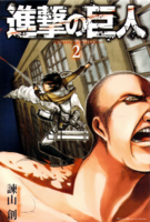 SnK - Manga Volume 2