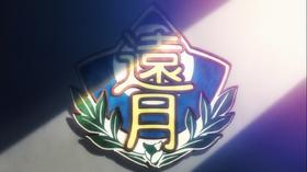 Totsuki logo
