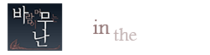 AbideInTheWind-Wiki-wordmark