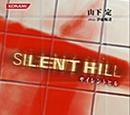 Silent Hill: La novela