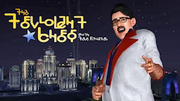 The Tonight Show - TS4 Simlish TV show