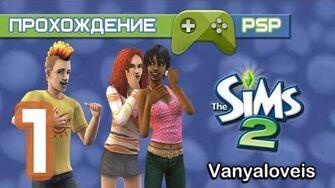 ПРОХОЖДЕНИЕ The Sims 2 на PSP 1 История начинается!