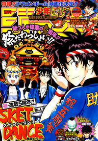 Weekly Shonen Jump No 33