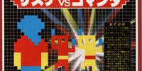 Sasuke vs. Commander