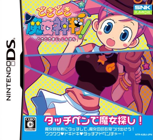 File:Dokidokimajo cover.jpg