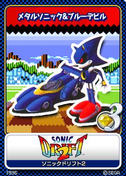 File:Sonic Drift 2 04 Metal Sonic.png