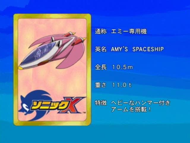 File:Sonicx-ep75-eye1.jpg