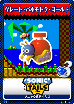 File:Sonic & Tails - 09 Great Bane Motora Gold.png