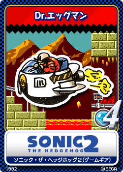 File:Sonic the Hedgehog 2 (8-bit) 13 Dr. Robotnik.png