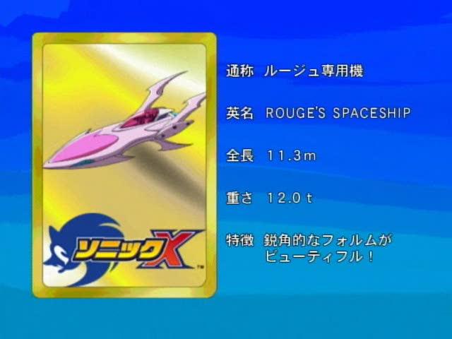 File:Sonicx-ep72-eye1.jpg