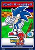 Sonic Battle 11 Sonic