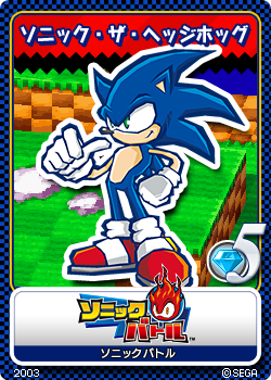 File:Sonic Battle 11 Sonic.png