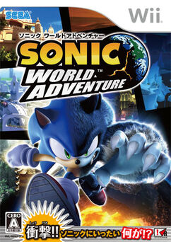 Sonic World Adventure Wii A