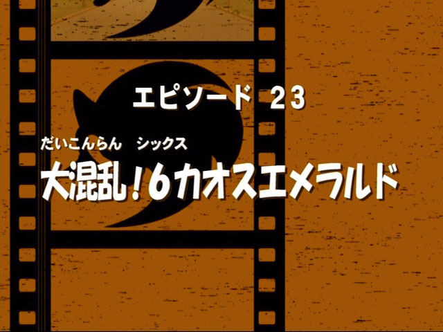 File:Sonic x ep 23 jap title.jpg