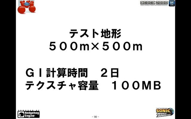 File:Hedgehog engine sonic24.jpg