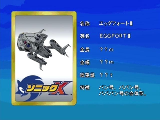 File:Sonicx-ep24-eye2.jpg