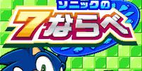 Sonic's 7 Narabe