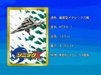 Sonicx-ep71-eye1