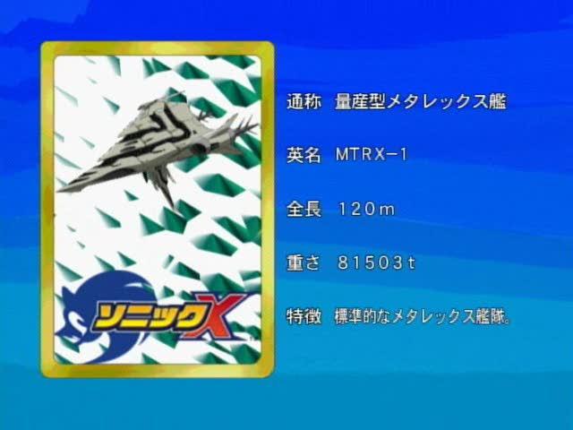 File:Sonicx-ep71-eye1.jpg