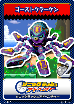 File:Sonic Rush Adventure - 07 Ghost Kraken.png