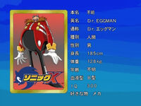 Sonicx-ep4-eye1