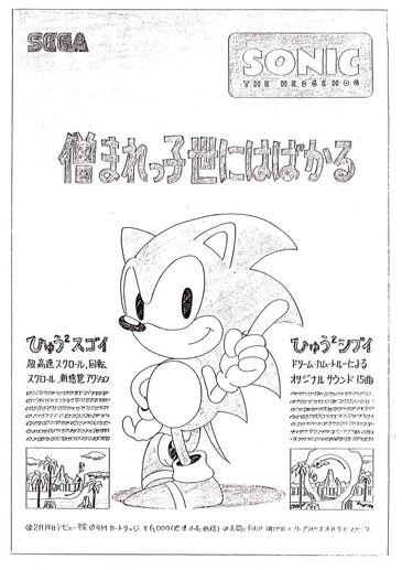 File:Sonicpage13.jpg
