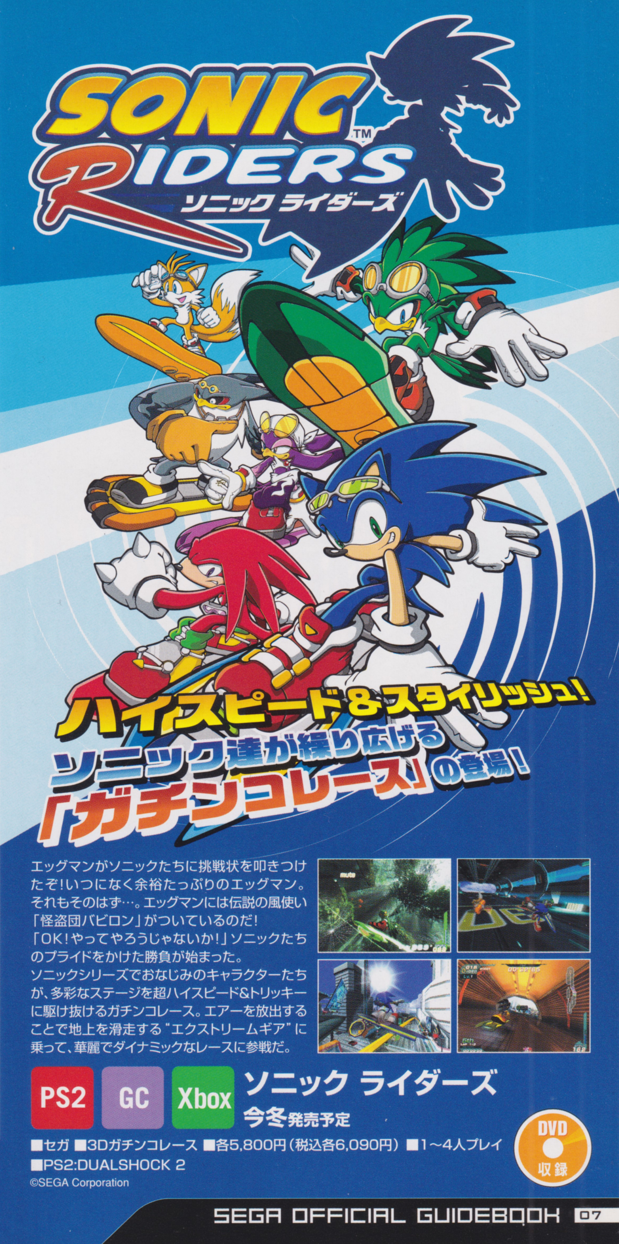 http://vignette1.wikia.nocookie.net/sonic/images/8/8f/JP_Riders_AD.jpg/revision/latest?cb=20130318230759