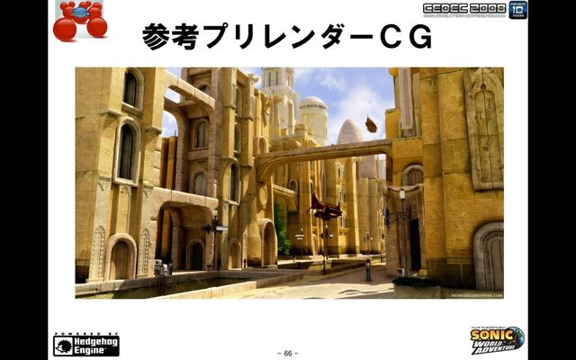 File:Hedgehog engine sonic04.jpg