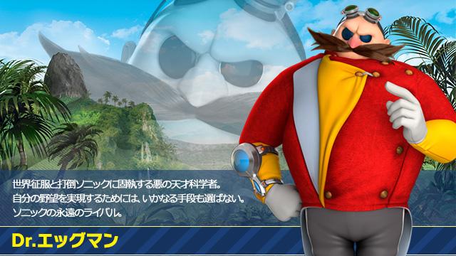 File:Profile SBRoL Eggman.jpg