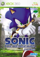 Sonic The Hedgehog (2006) - Box Artwork - Korean Front - (1)