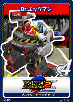 File:Sonic Adventure 2 13 Dr. Robotnik.png