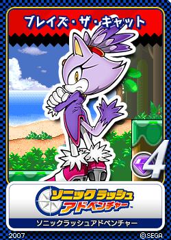 File:Sonic Rush Adventure 12 Blaze the Cat.png