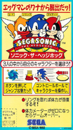 SegaSonic Instructions