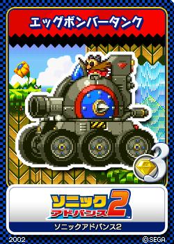File:Sonic Advance 2 - 09 Egg Bomber Tank-1-.png