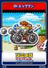 Sonic Advance - 10 Dr. Eggman