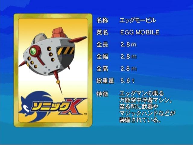 File:Sonicx-ep33-eye1.jpg