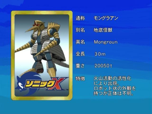 File:Sonicx-ep48-eye2.jpg