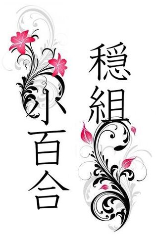 File:Sayuri Art.jpg