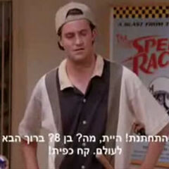 The theatrical poster camoed in the pilot for the popular US sitcom <a rel=