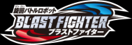 File:Blast fighter wiki.png