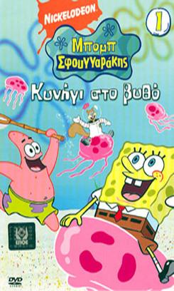 File:ΜπομπΣφουγγαρακηςDVD1.jpg