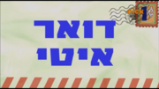 Snail Mail Hebrew
