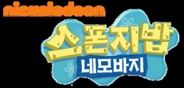File:SpongeBob Korean logo.png